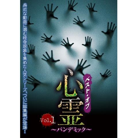 ベスト・オブ・心霊 ~パンデミック~ Vol.1