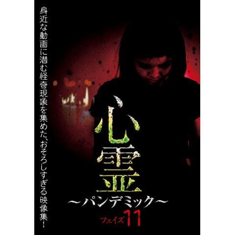 心霊 ~パンデミック~ フェイズ11