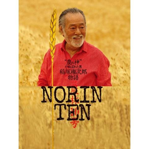NORIN TEN~稲塚権次郎物語
