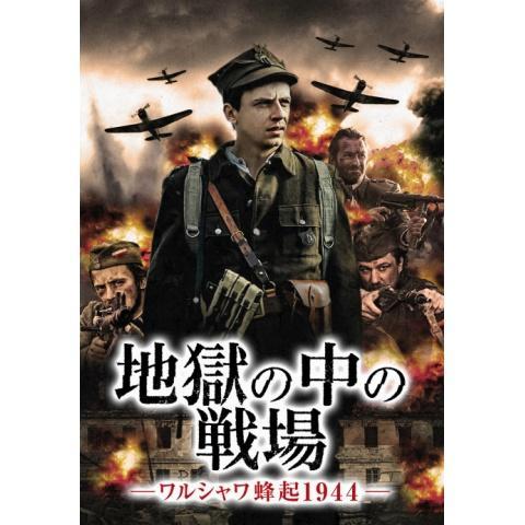 地獄の中の戦場-ワルシャワ蜂起1944-