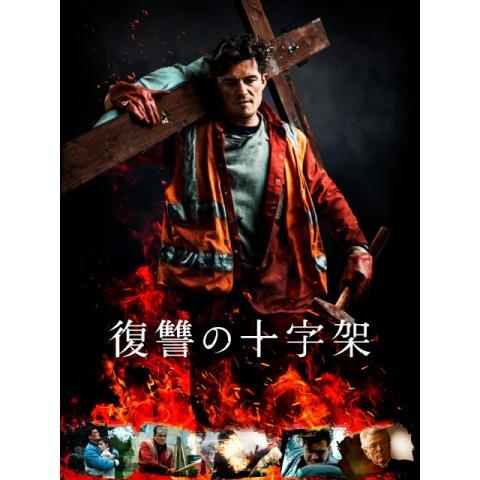 復讐の十字架