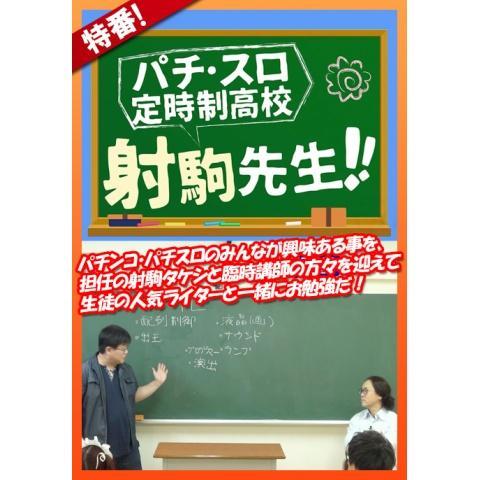 パチ・スロ定時制高校~射駒先生~