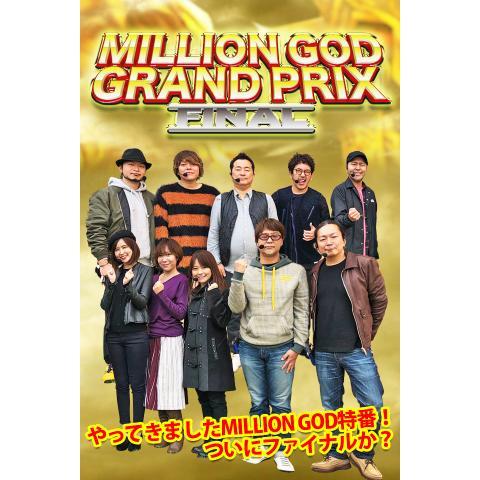 【特番】MILLION GOD GRAND PRIX FINAL