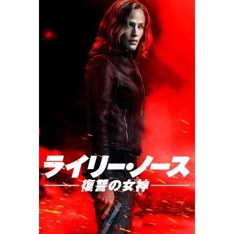 ライリー・ノース―復讐の女神―