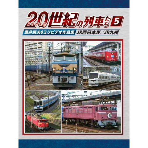 よみがえる20世紀の列車たち5JR西日本Ⅳ/JR九州