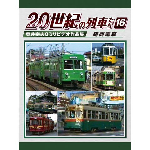20世紀の列車たち16路面電車