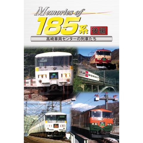 Memories of185系 後編~高崎車両センターの列車たち~