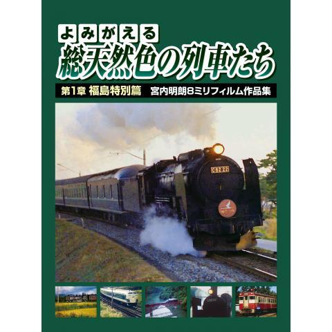 よみがえる総天然色の列車たち 第1章 福島特別篇
