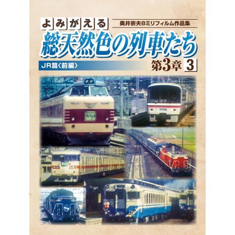 総天然色の列車たち第3章3 JR篇前編