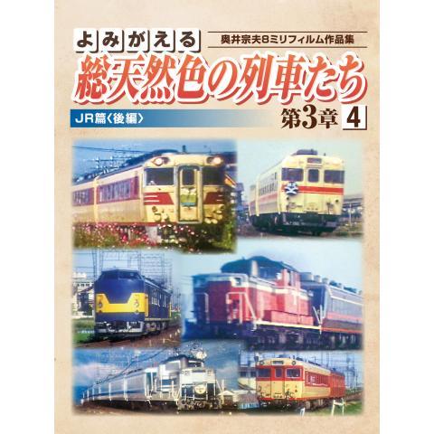 総天然色の列車たち第3章4 JR篇後編