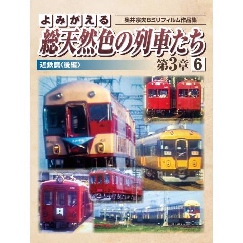 よみがえる総天然色の列車たち 第3章 6 近鉄篇後編