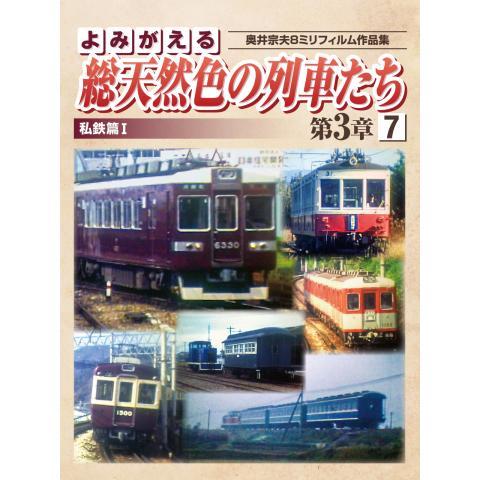 よみがえる総天然色の列車たち 第3章 7 私鉄篇 I