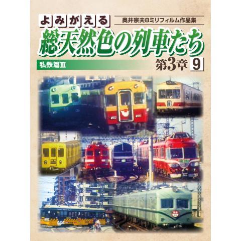 よみがえる総天然色の列車たち 第3章 9 私鉄篇 III