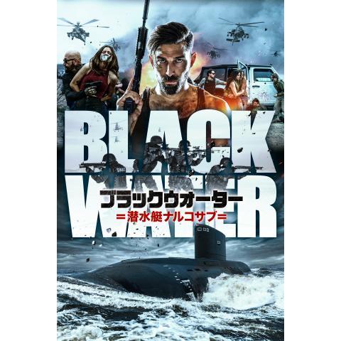 ブラックウォーター 潜水艇ナルコサブ