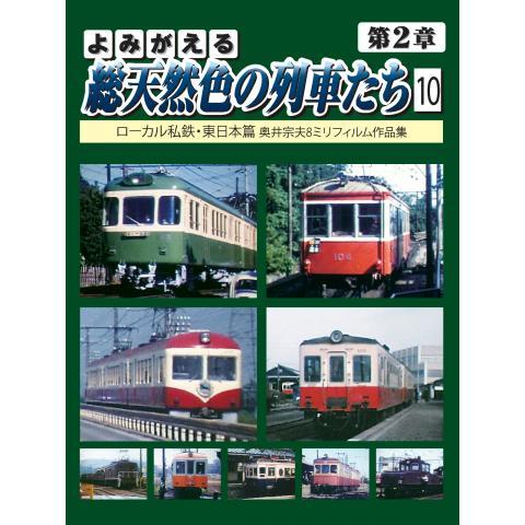 よみがえる総天然色の列車たち 第2章 10 ローカル私鉄・東日本篇