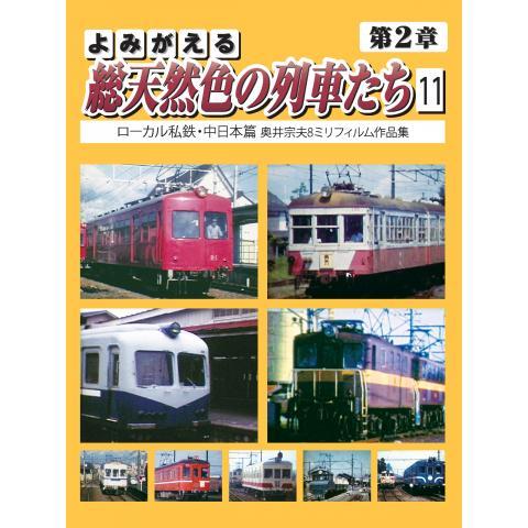 よみがえる総天然色の列車たち 第2章 11 ローカル私鉄・中日本篇