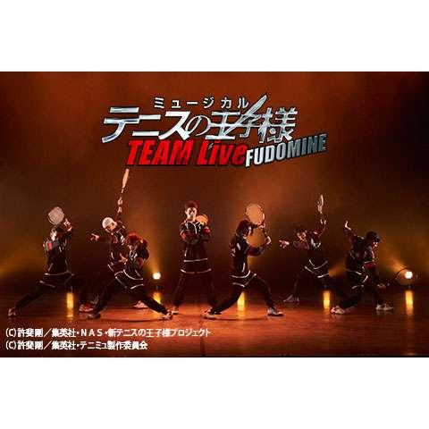 ミュージカル『テニスの王子様』TEAM Live FUDOMINE