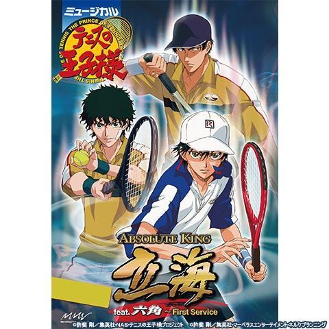 ミュージカル『テニスの王子様』Absolute King 立海 feat. 六角~First Service