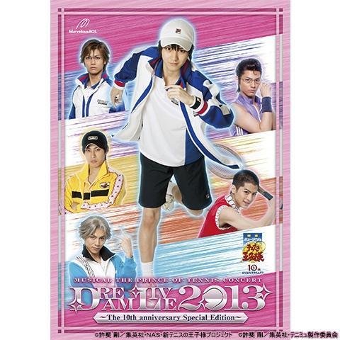 ミュージカル『テニスの王子様』10周年記念コンサート Dream Live 2013