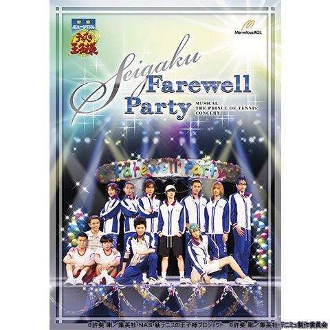 ミュージカル『テニスの王子様』コンサート SEIGAKU Farewell Party