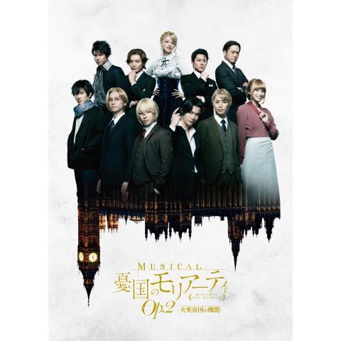 ミュージカル『憂国のモリアーティ』 Op.2 -大英帝国の醜聞-