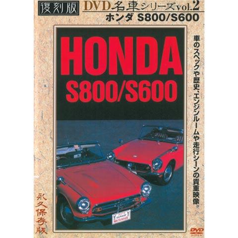 プレミアムカー復刻版(2) ホンダS800/S600