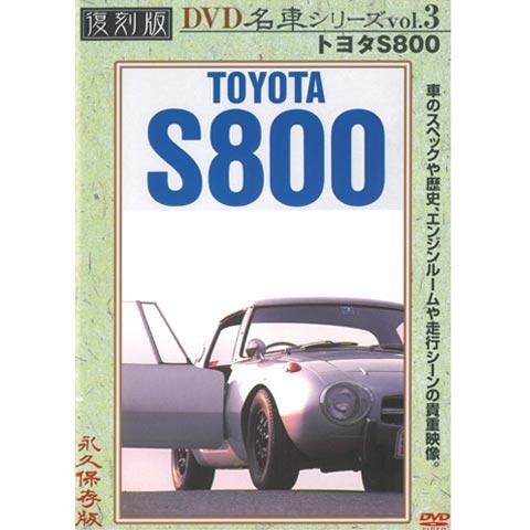 プレミアムカー復刻版(3) トヨタS800