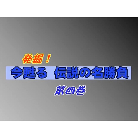 黄金のプロレスラー列伝(4) 発掘!今蘇る伝説の名勝負