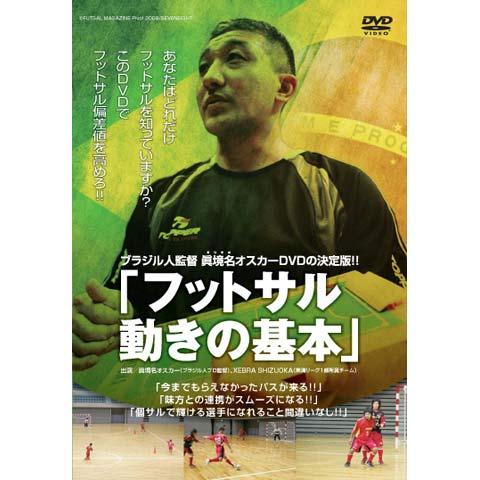 ブラジル人監督 眞境名オスカー、DVDの決定版!! 「フットサル 動きの基本」