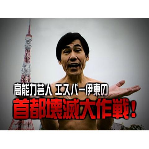 高能力芸人 エスパー伊東の首都壊滅大作戦!