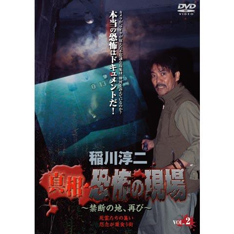 稲川淳二 真相 恐怖の現場 禁断の地、再び Vol.2
