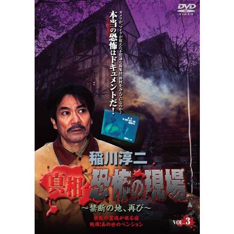 稲川淳二 真相 恐怖の現場 禁断の地、再び Vol.3