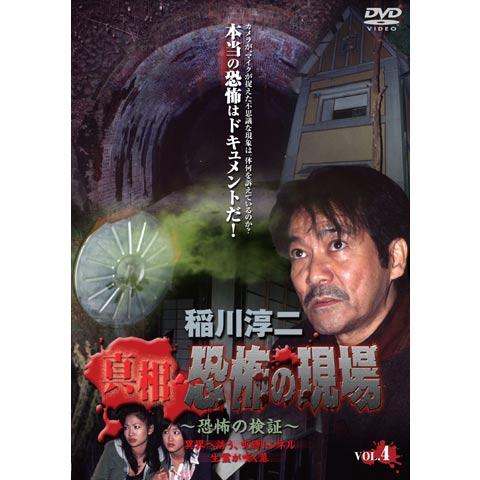 稲川淳二 真相 恐怖の現場 禁断の地、再び Vol.4