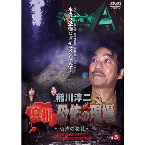 稲川淳二 真相 恐怖の現場 禁断の地、再び Vol.5