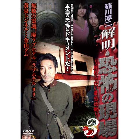 稲川淳二 解明 恐怖の現場 終わらない最恐伝説 Vol.3