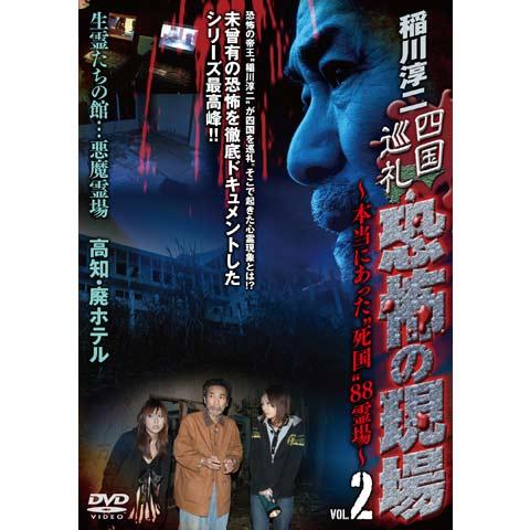 稲川淳二 四国巡礼 恐怖の現場 本当にあった死国88霊場 Vol.2