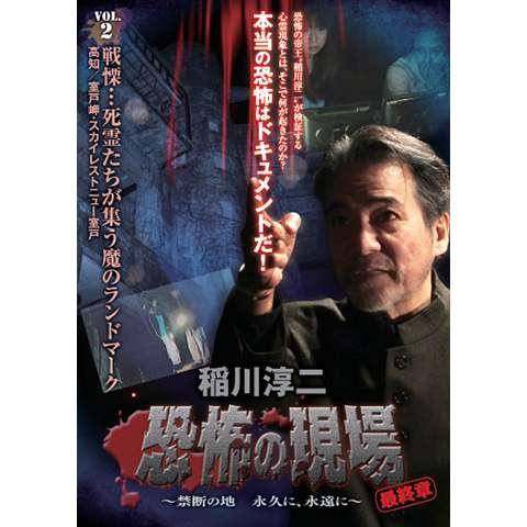 稲川淳二 恐怖の現場 最終章  禁断の地 永久に、永遠に  vol.2
