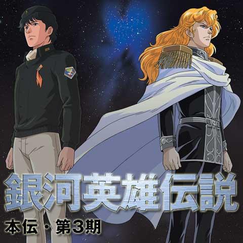 銀河英雄伝説 本伝・第3期