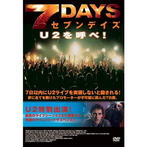 7DAYS~U2を呼べ~