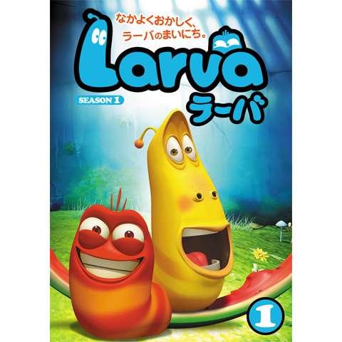 Larva(ラーバ) SEASON1 Vol.1