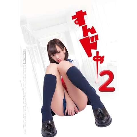 すんドめ2(2015)
