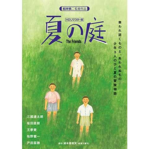 夏の庭-The Friends- HDリマスター版