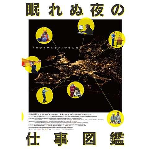 眠れぬ夜の仕事図鑑