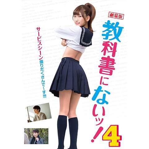 劇場版 教科書にないッ!4