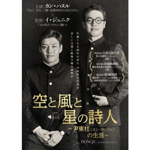 空と風と星の詩人~尹東柱(ユン・ドンジュ)の生涯~