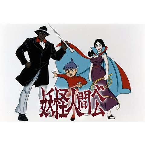 妖怪人間ベム(1968年版)