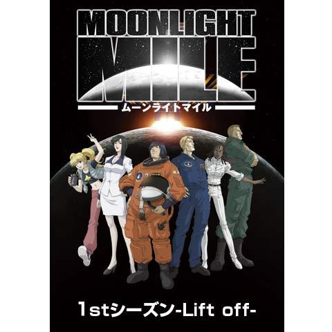 ムーンライトマイル 1stシーズン-Lift off-
