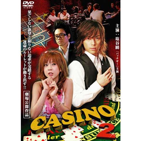 CASINO 2 カジノ