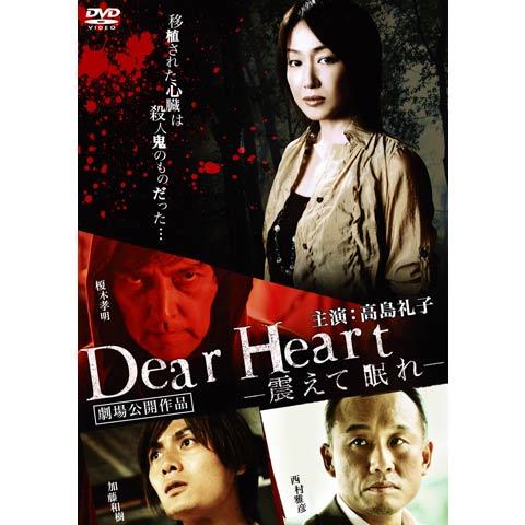 Dear Heart -震えて眠れ-