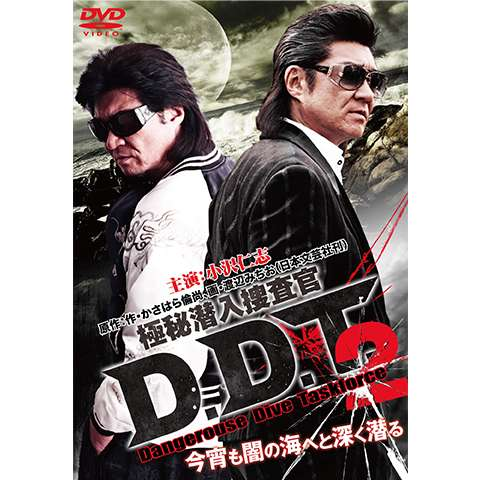 極秘潜入捜査官 D.D.T.2